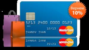 Кредитные карты с кэшбеком