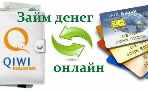 Кто может взять заем на электронный кошелек киви