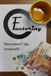 Факторинг, что это простыми словами? Факторинг vs кредит.