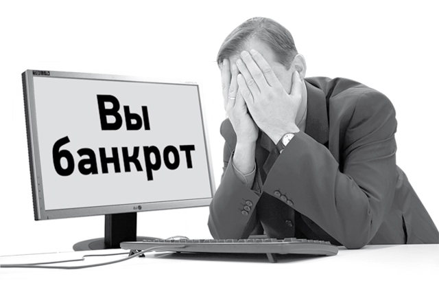 Bankrotstvo-fizicheskogo-litsa-plusi-minusi