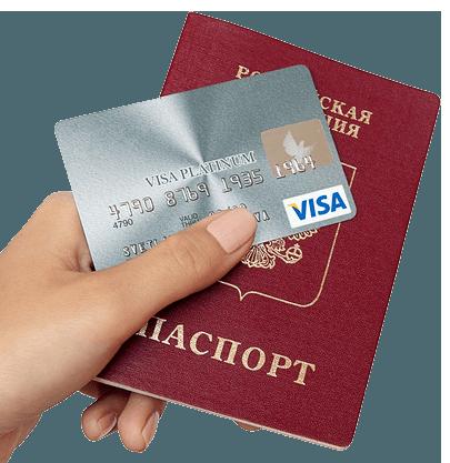 Документы для оформления кредитной карты.