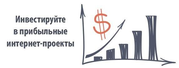Инвестиции в интернете: Инвестирование в онлайн-проекты