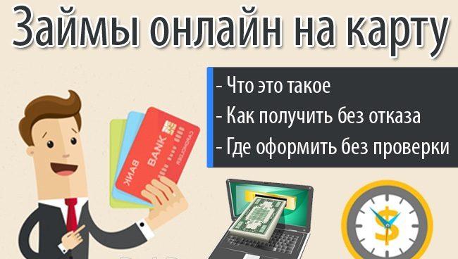 Онлайн займы на карту без проверки кредитной истории. Подать заявку онлайн.