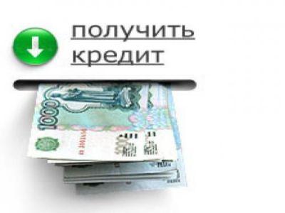 Самые дешевые кредиты наличными виды банковских кредитов наличными.
