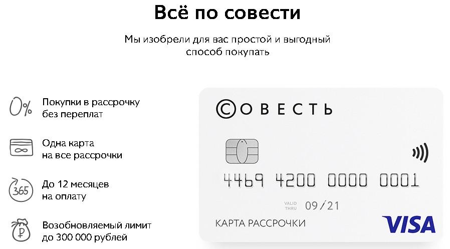 """""""Совесть"""" карта рассрочки: преимущества"""