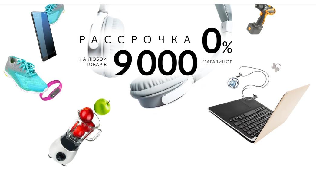 """""""Совесть"""" карта рассрочки: более 9000 партнеров"""