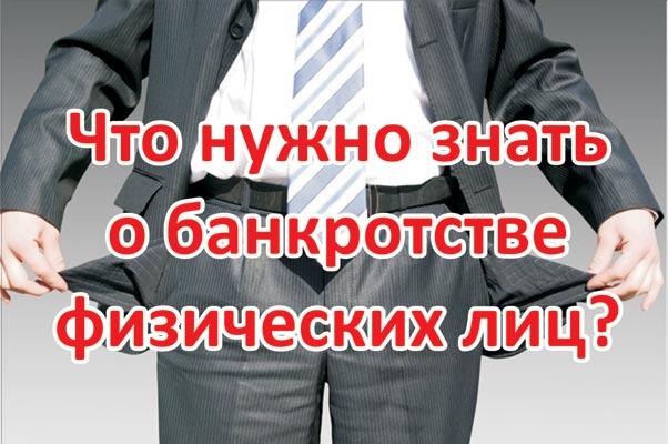 Банкротство физических лиц последствия консультация юриста по банкоаским делам