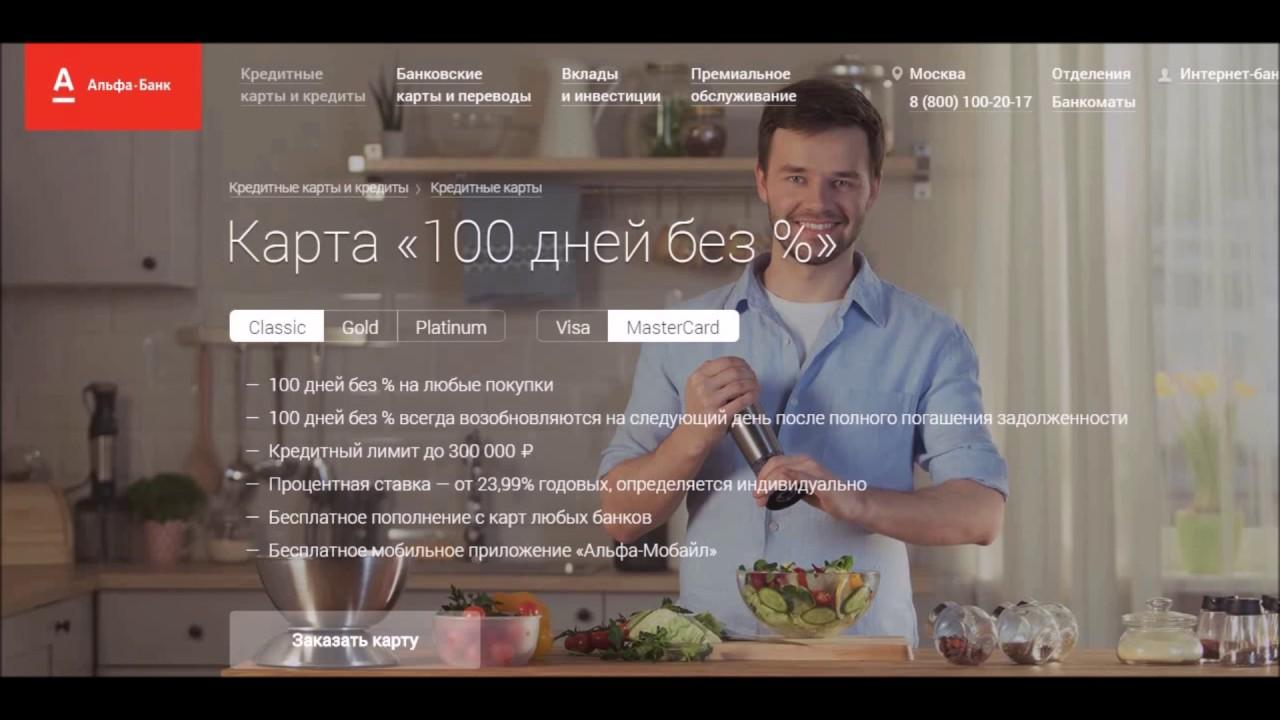 karta-100-dney-alfa-bank