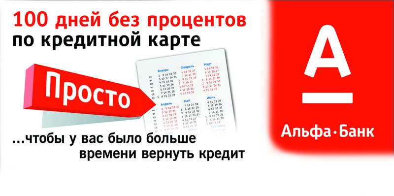Альфа банк карта 100 дней без процентов
