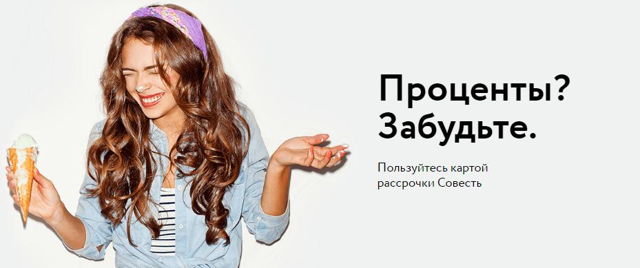 """""""Совесть"""" карта рассрочки: честно и бесплатно"""