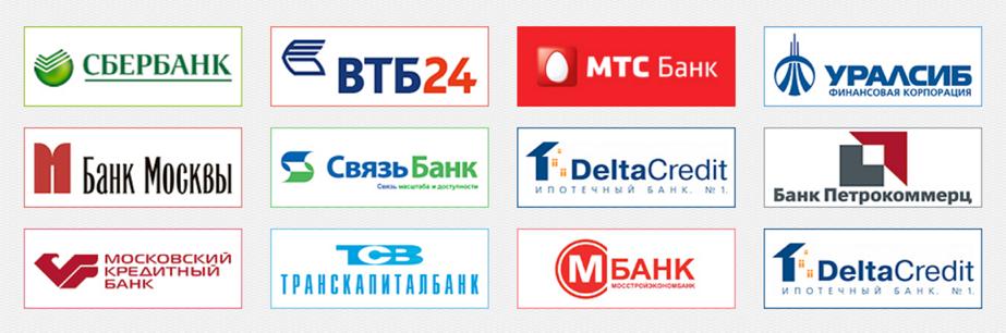 Где выгоднее взять ипотеку: банки