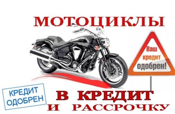 Купить мотоцикл в кредит: оформление кредита для покупки мотоцикла