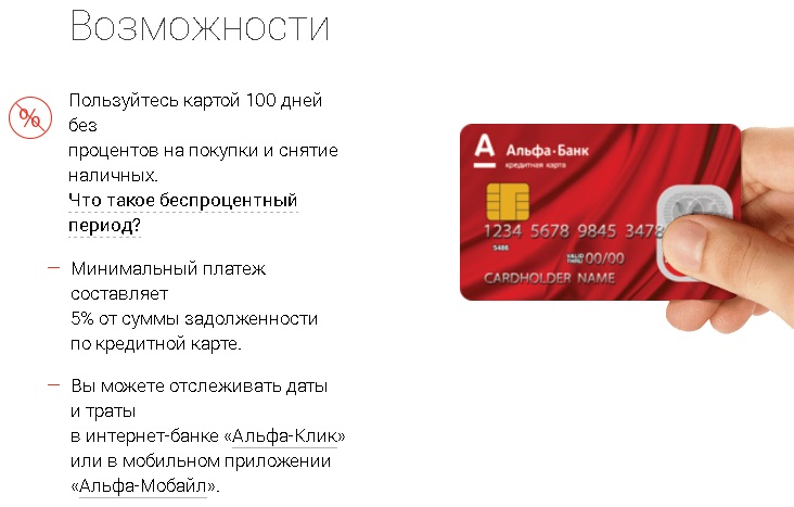 operacii-po-karte-100-dney-bez-procentov
