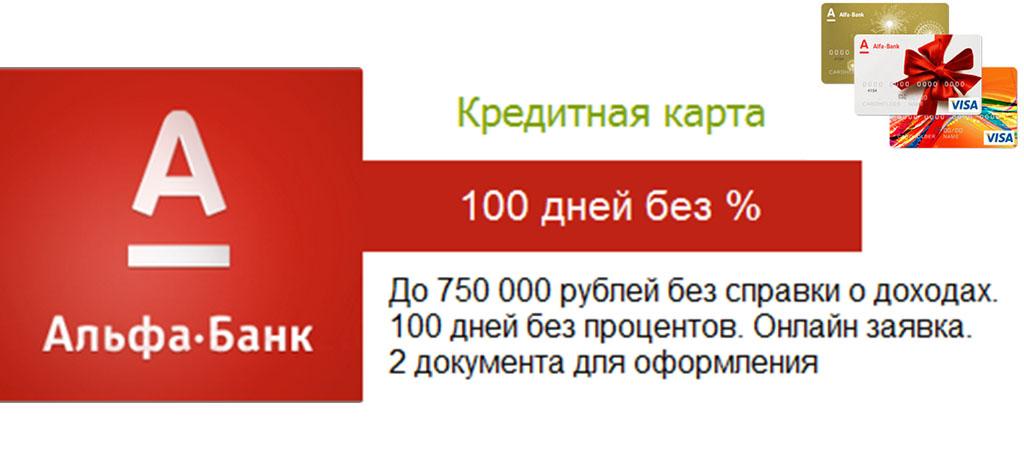 preimusestva-karta-100-dney-bez-%