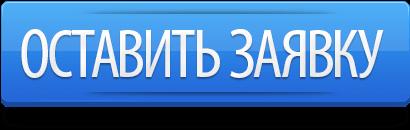 Онлайн заявка на микрокредит