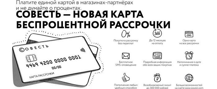 """""""Совесть"""" карта рассрочки: описание"""