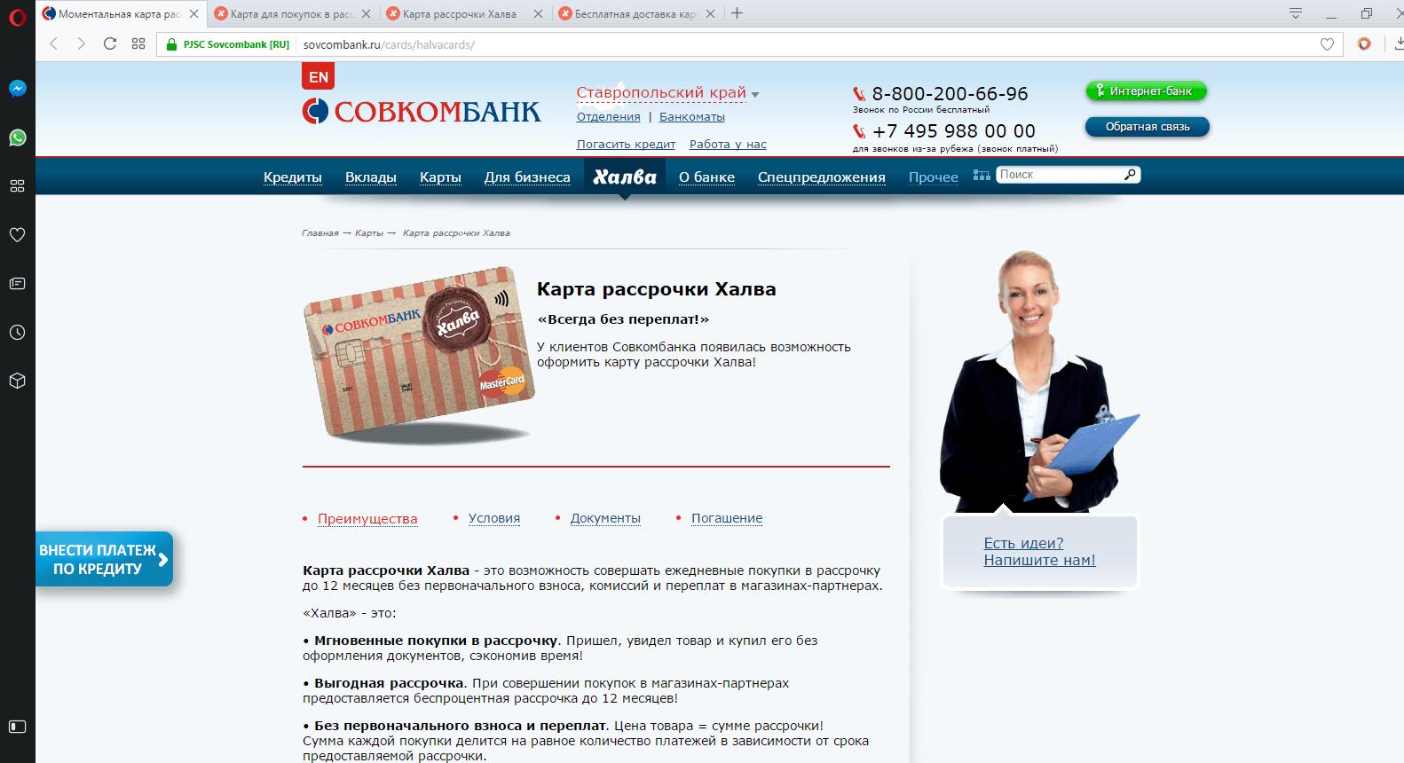 Как получить карту Халва Совкомбанка онлайн на сайте банка