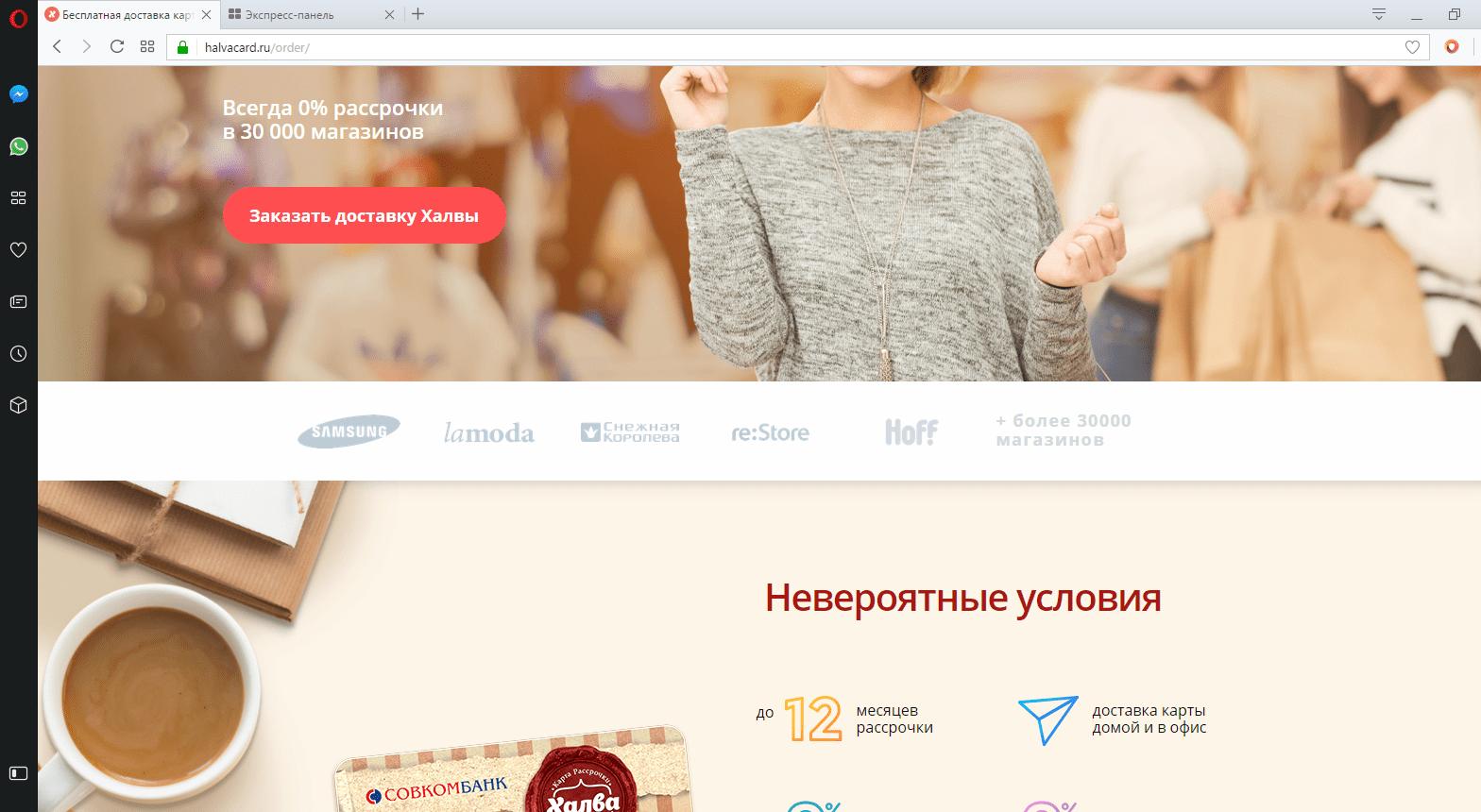 Как получить карту Халва Совкомбанка на сайте
