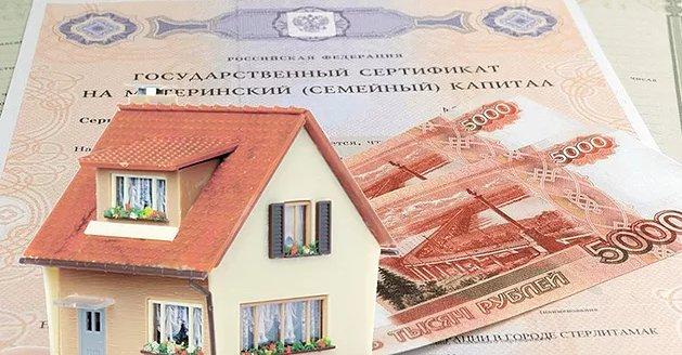 Где обналичить материнский капитал при покупке жилья