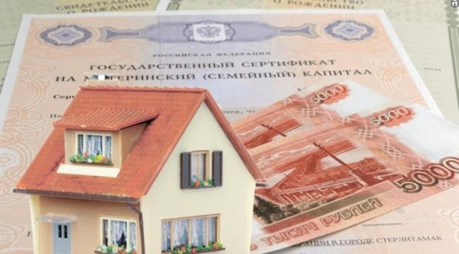 Как обналичить материнский капитал в 2017 году для оформления ипотеки