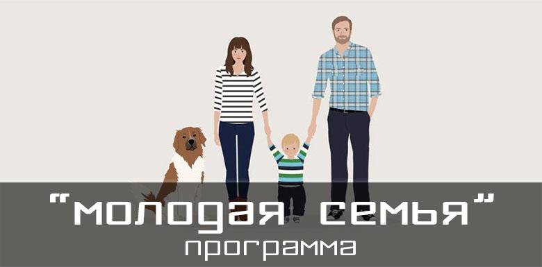 Как взять ипотеку молодой семье по государственной программе
