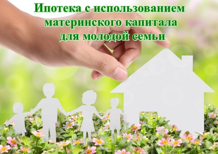 Как взять ипотеку молодой семье с использованием маткапитала