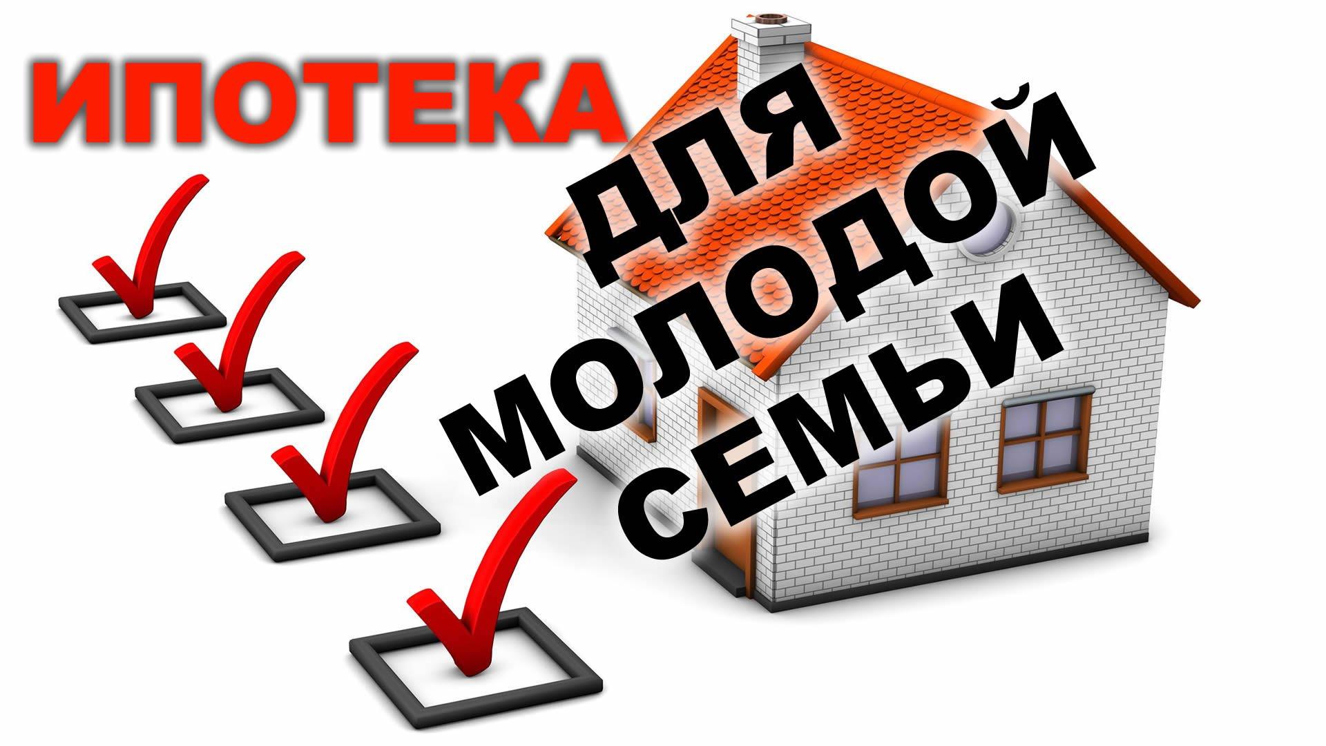 Как взять ипотеку молодой семье: виды кредитных программ