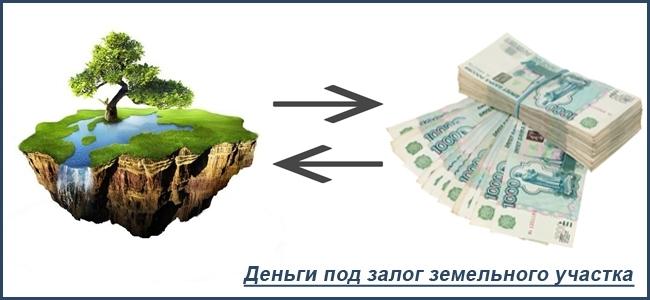 Как взять кредит под залог земельного участка: суть