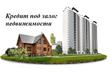 Нецелевой кредит под залог недвижимости: особенности