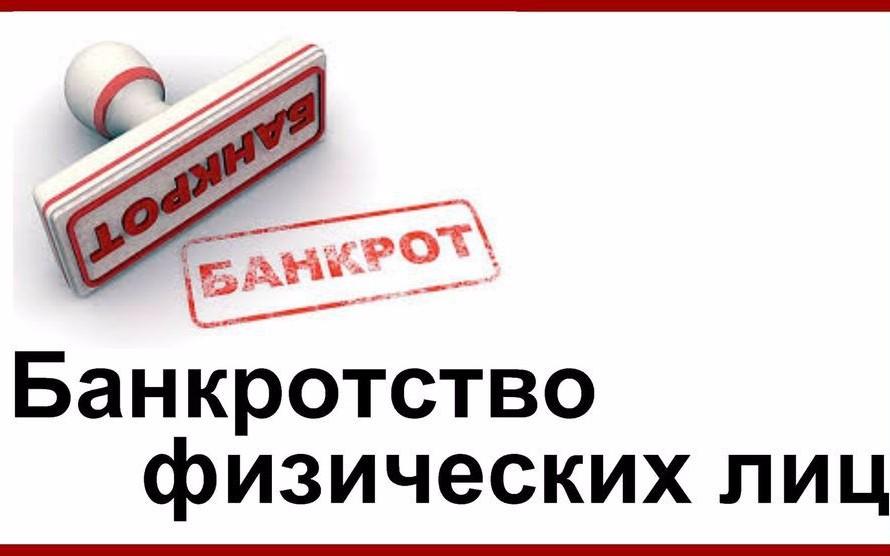 Процедура банкротства физического лица пошаговая инструкция