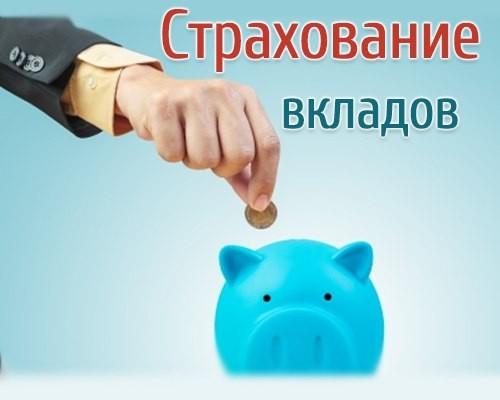 Система страхования вкладов физических лиц