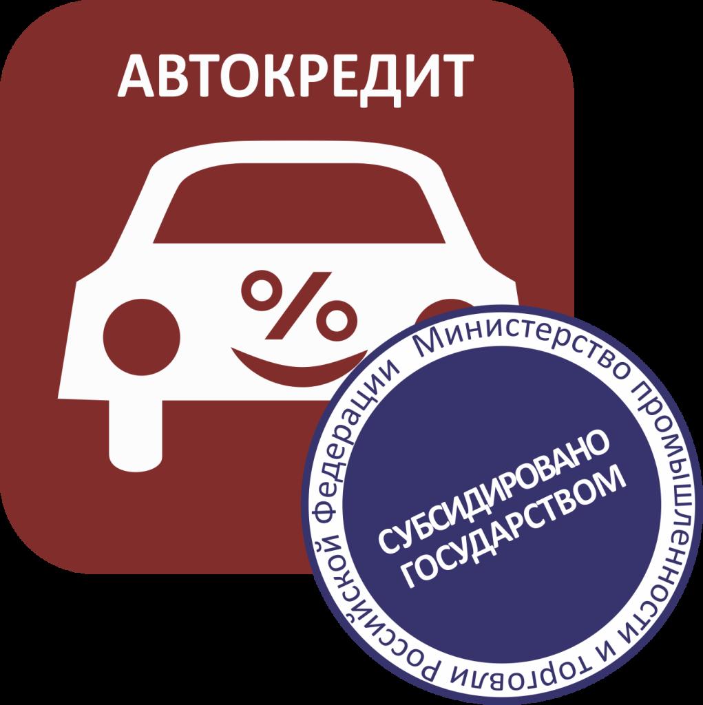 В чем заключается Программа государственного субсидирования автокредита