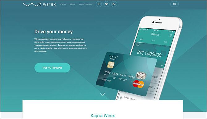 Как обналичить биткоины через карту Wirex