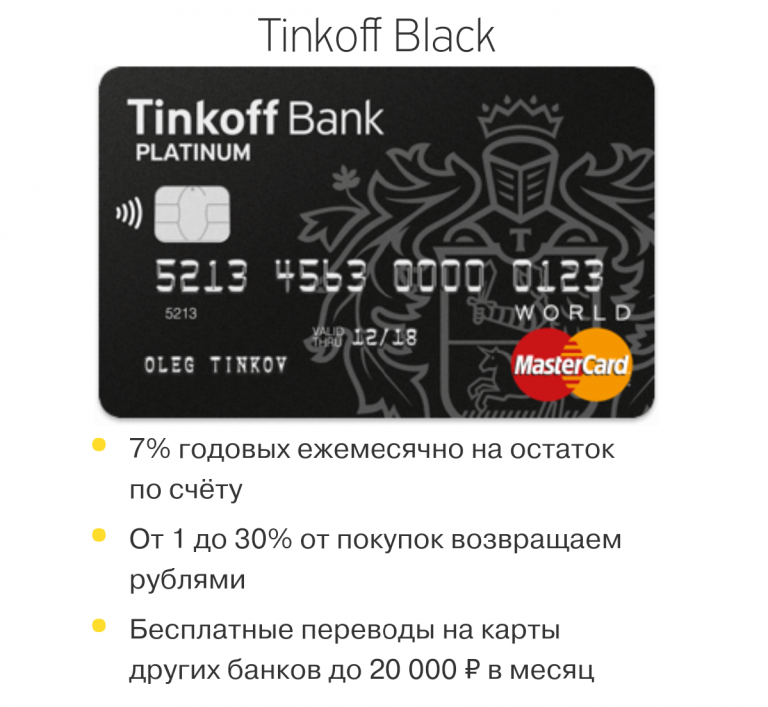 Банковские карты с кэшбэк на электронику
