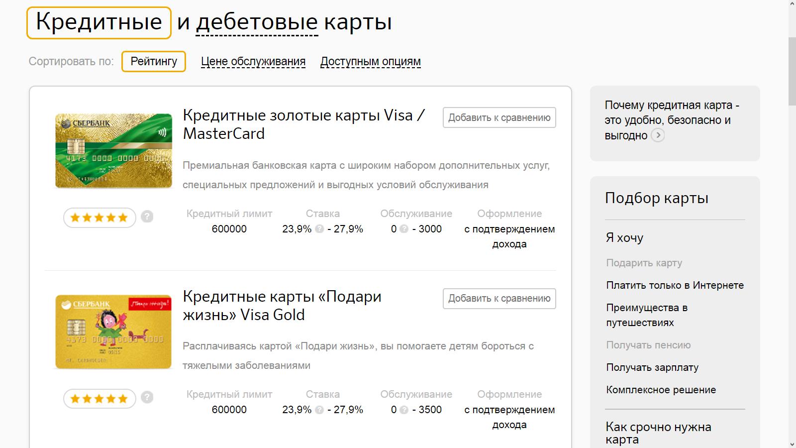 Зарплатная карта Сбербанка России. Виды зарплатных 96