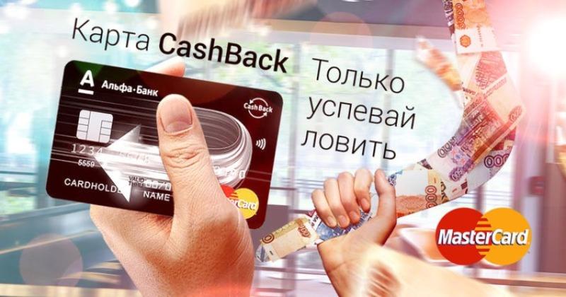 Что такое кэшбэк по кредитке