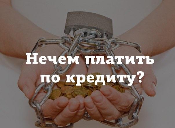 Доставка Москве по причине онкологии не могу платить автокредит заядлый