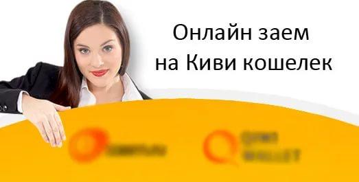 Заем на электронный кошелек киви
