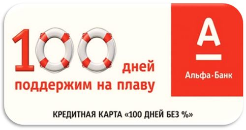 AlfaKarta100