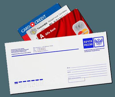 Карты по почте