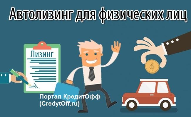 Лизинг авто для физических лиц без первоначального взноса