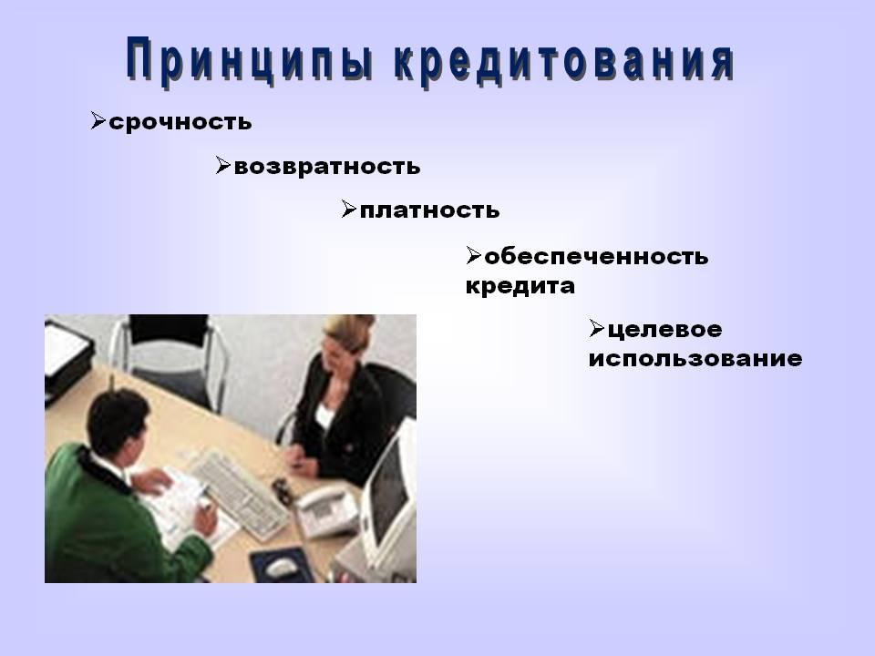 Принципы банковского кредитования