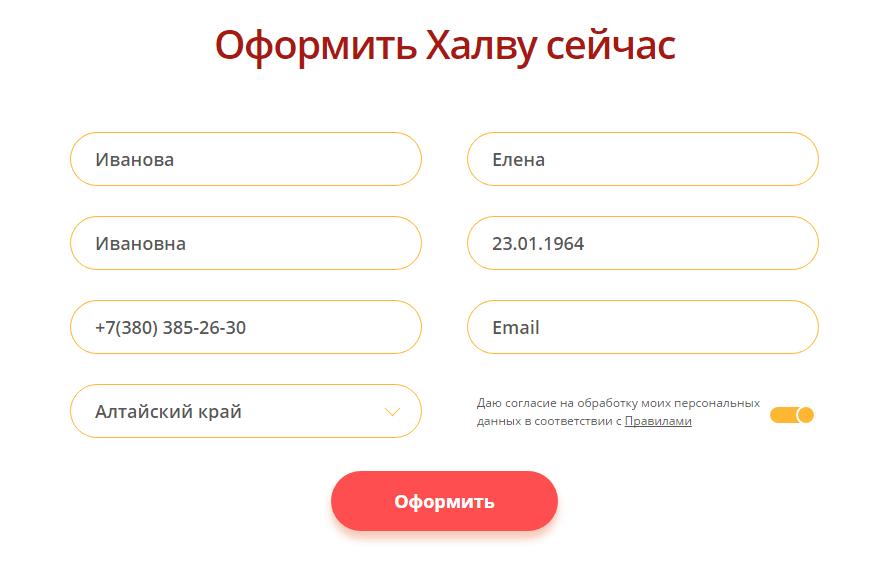 Как оформить карту Халва Совкомбанка: онлайн-анкета