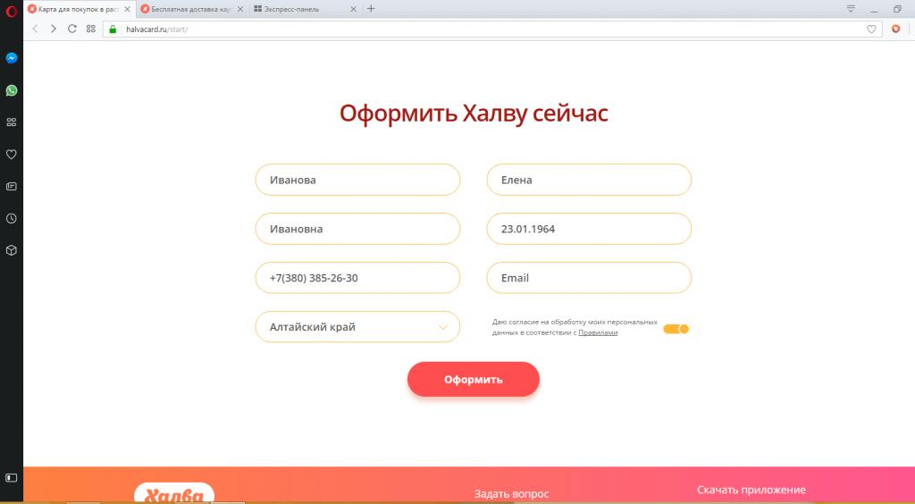 халва онлайн заявка