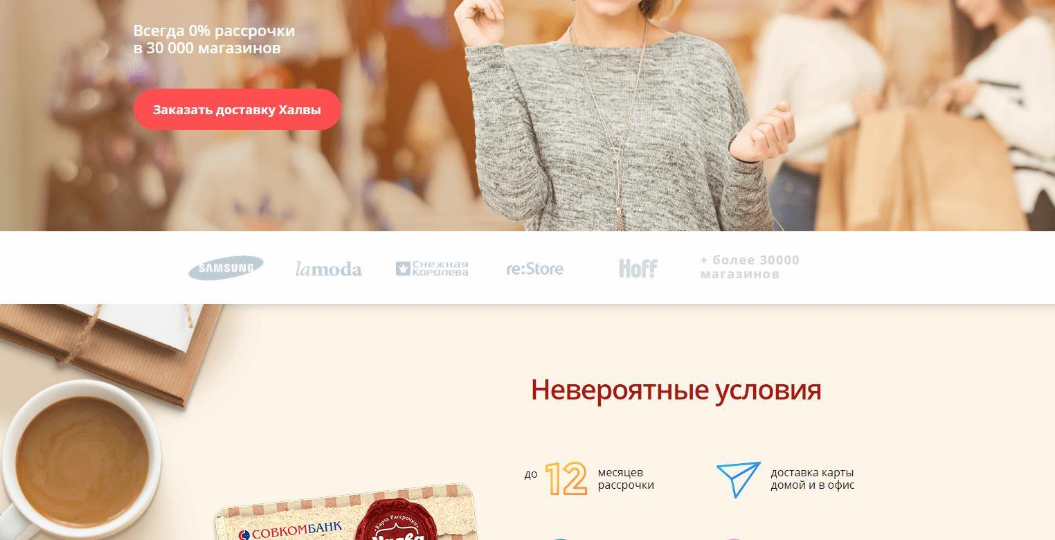 Как оформить карту Халва Совкомбанка онлайн и ее условия