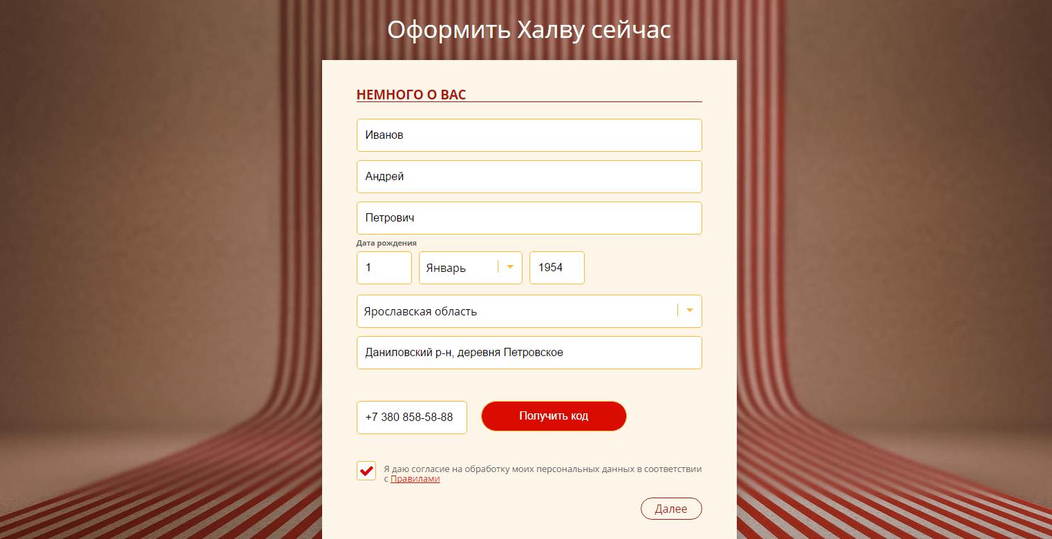 Как оформить карту Халва Совкомбанка онлайн на сайте карты и анкета