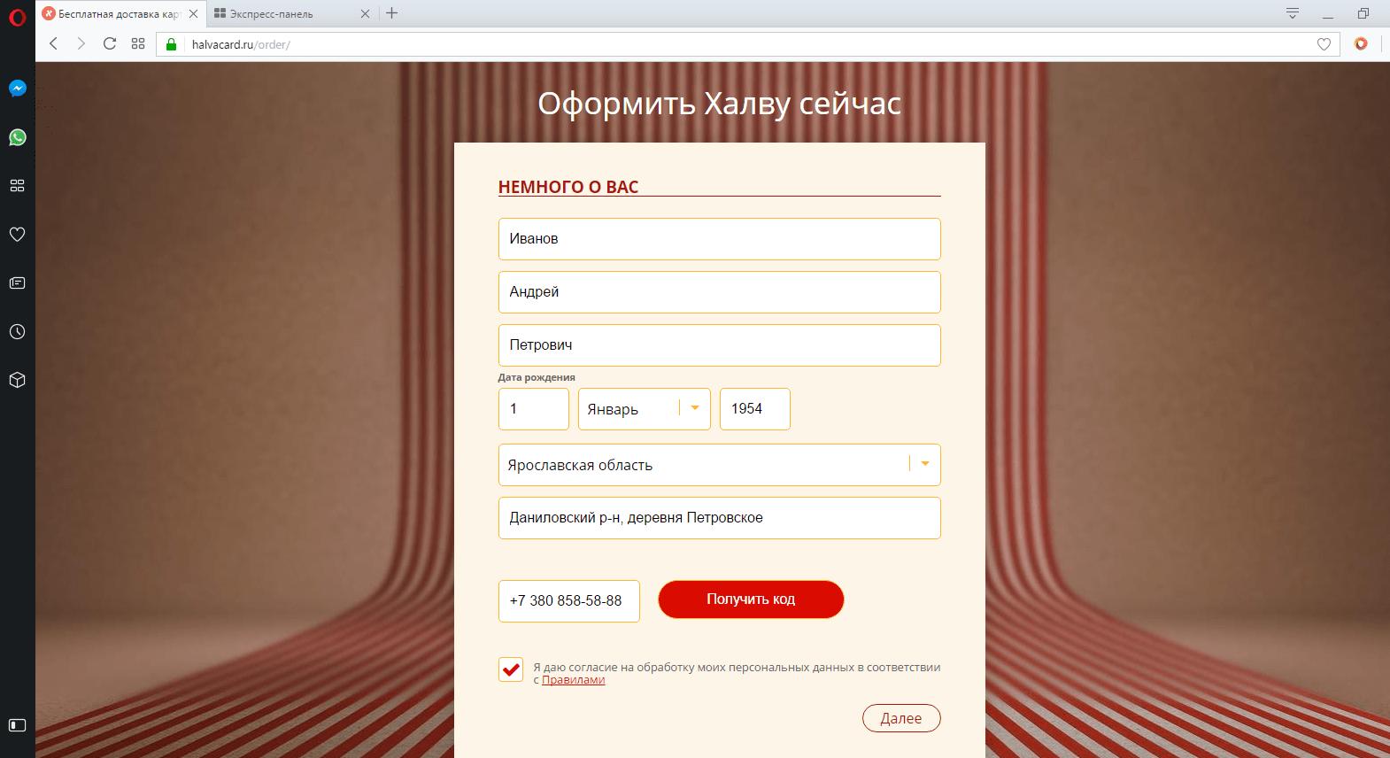 Как получить карту Халва Совкомбанка на сайте карты: электронная заявка