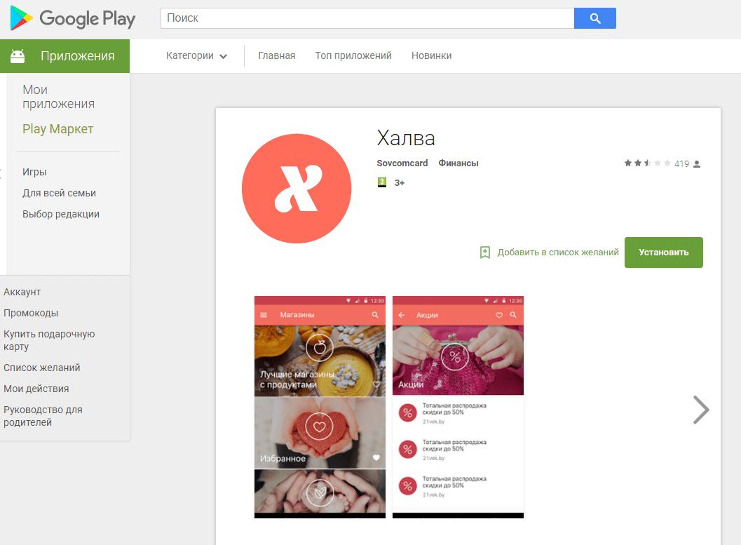Как пользоваться картой Халва Совкомбанка и мобильным приложением