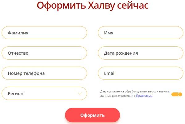 Как получить карту Халва Совкомбанка: онлайн-анкета