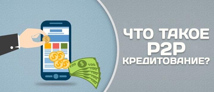 р2р кредитование